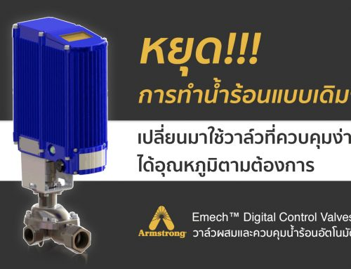 Emech® – Digital Control Valves