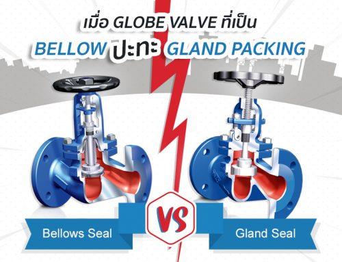 เลือก globe valve ที่เป็น bellow seal หรือ gland packing ดี