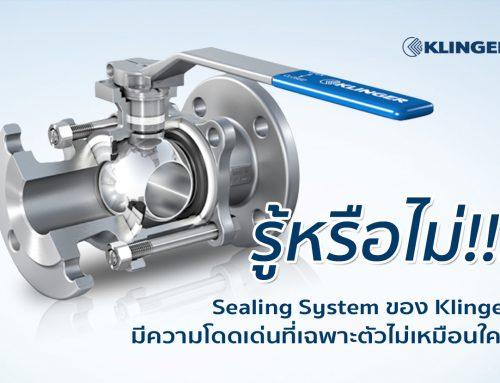 รู้หรือไม่!!! Sealing System ของ Klinger มีความโดดเด่นที่เฉพาะตัวไม่เหมือนใคร