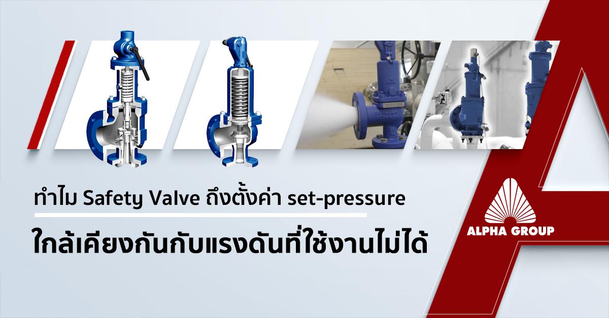 ทำไม Safety Valve ถึงตั้งค่า set-pressure ใกล้เคียงกันกับแรงดันที่ใช้งานไม่ได้